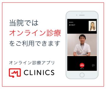 * オンライン診療 *の画像