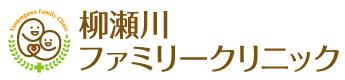 柳瀬川ファミリークリニック|志木、新座の内科・小児科・泌尿器科の画像